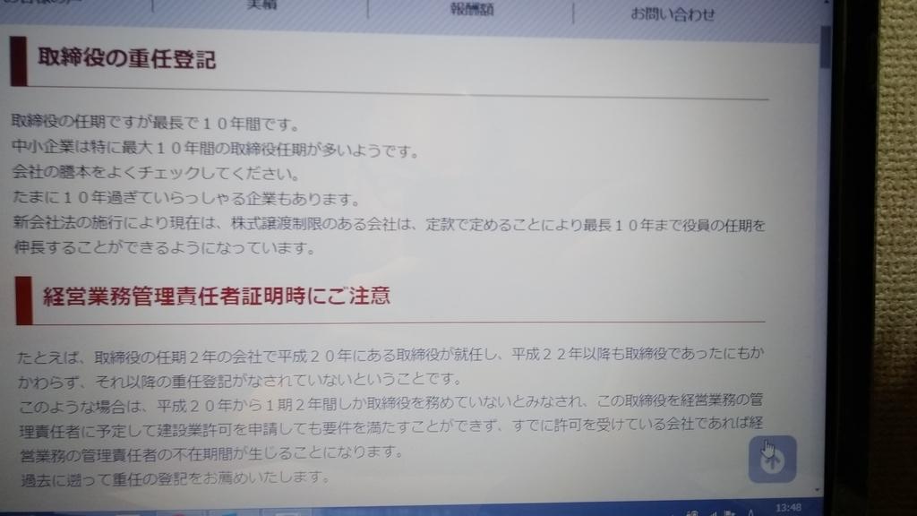 f:id:kensetsukyoka-spf:20190127135258j:plain
