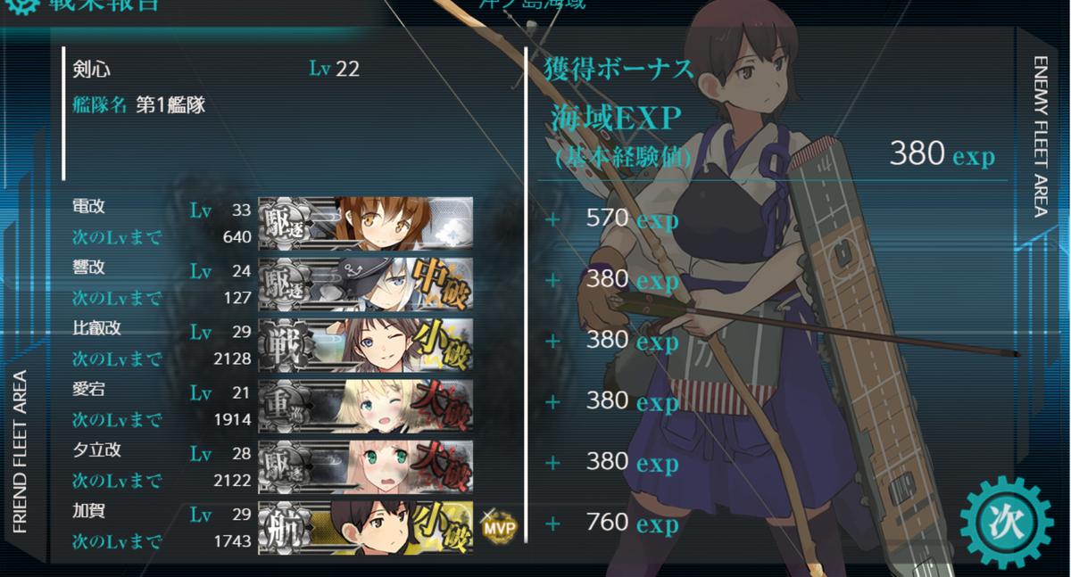 f:id:kenshin482:20190706212614p:plain