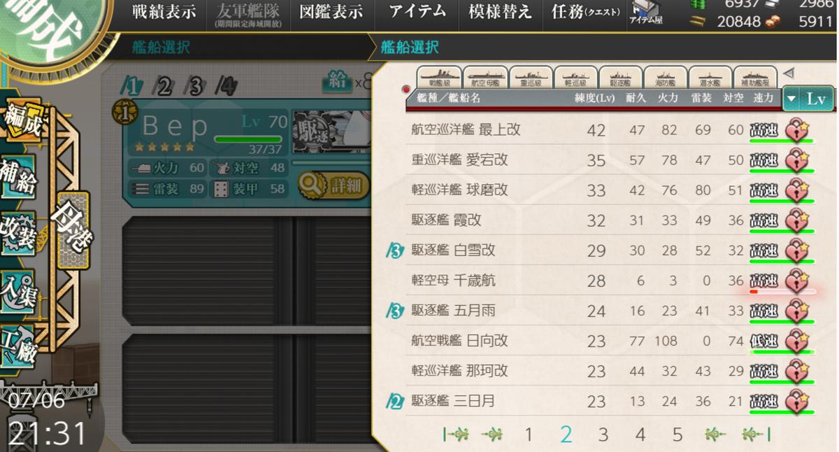 f:id:kenshin482:20190706213543p:plain