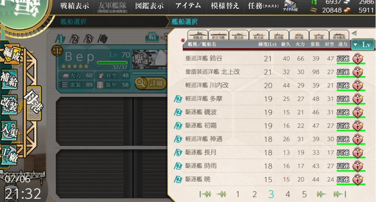 f:id:kenshin482:20190706213715p:plain