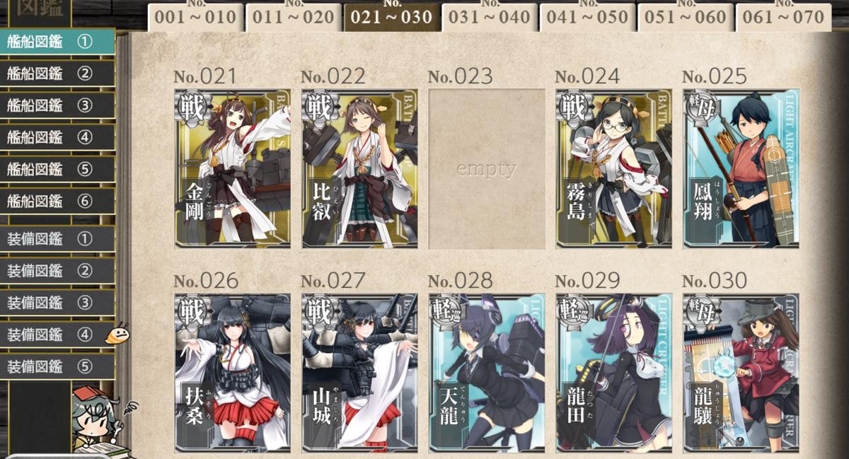 f:id:kenshin482:20190706215322p:plain