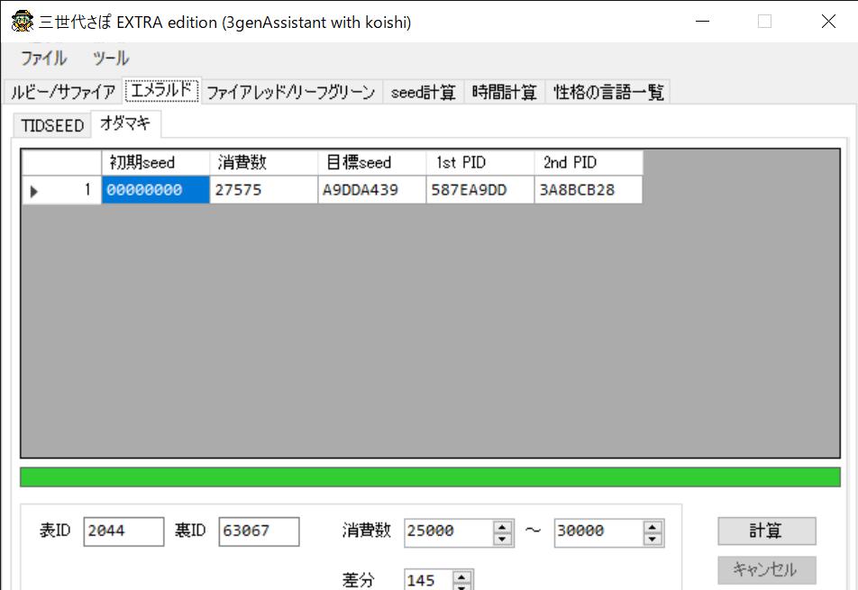 f:id:kenshin482:20191009205230p:plain