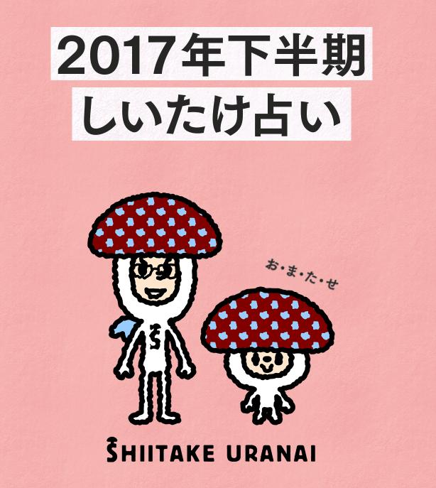f:id:kenshisakamoto:20170622001149p:plain