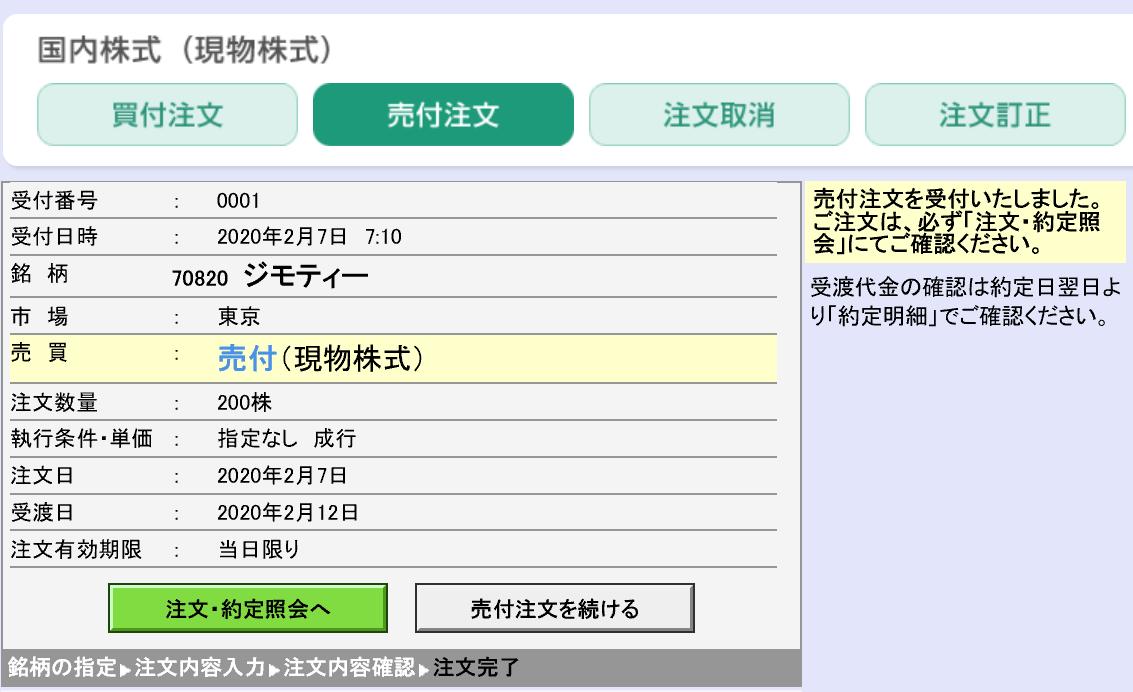 IPO(新規公開株)ジモティー【7082】は初値つかず