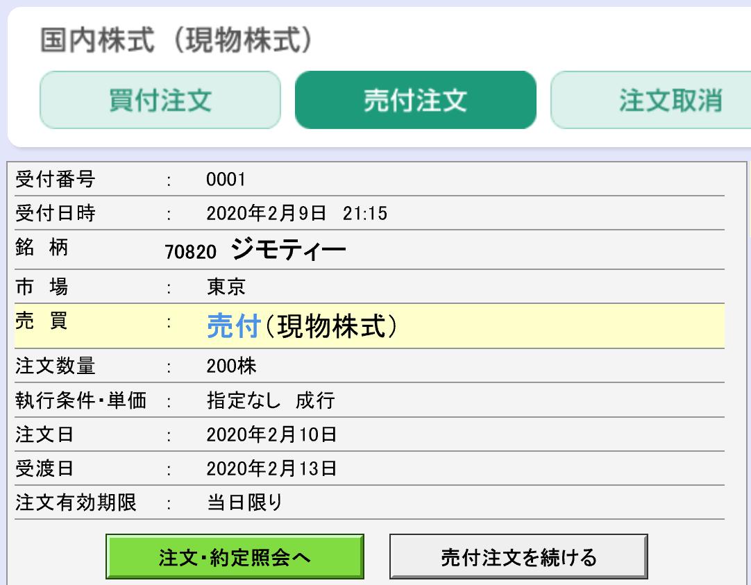 IPO(新規公開株)ジモティー【7082】の2日目初値は2,300円!