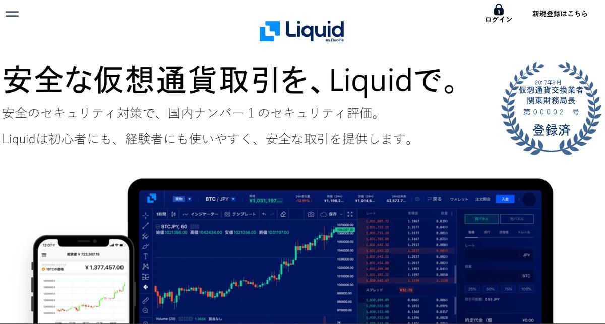 QUOINE株式会社の「Liquid by Quoine」は最悪だった、酷かった…
