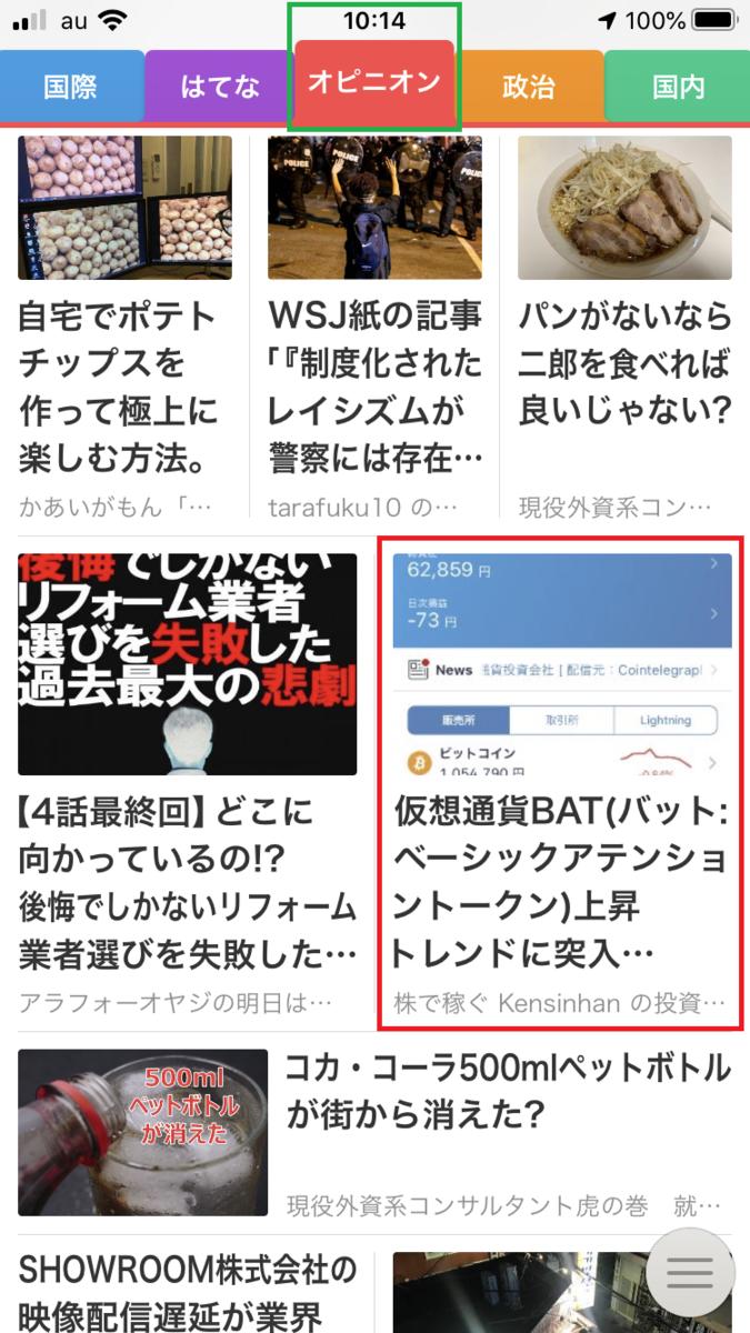 スマニュー砲 仮想通貨BAT(バット)