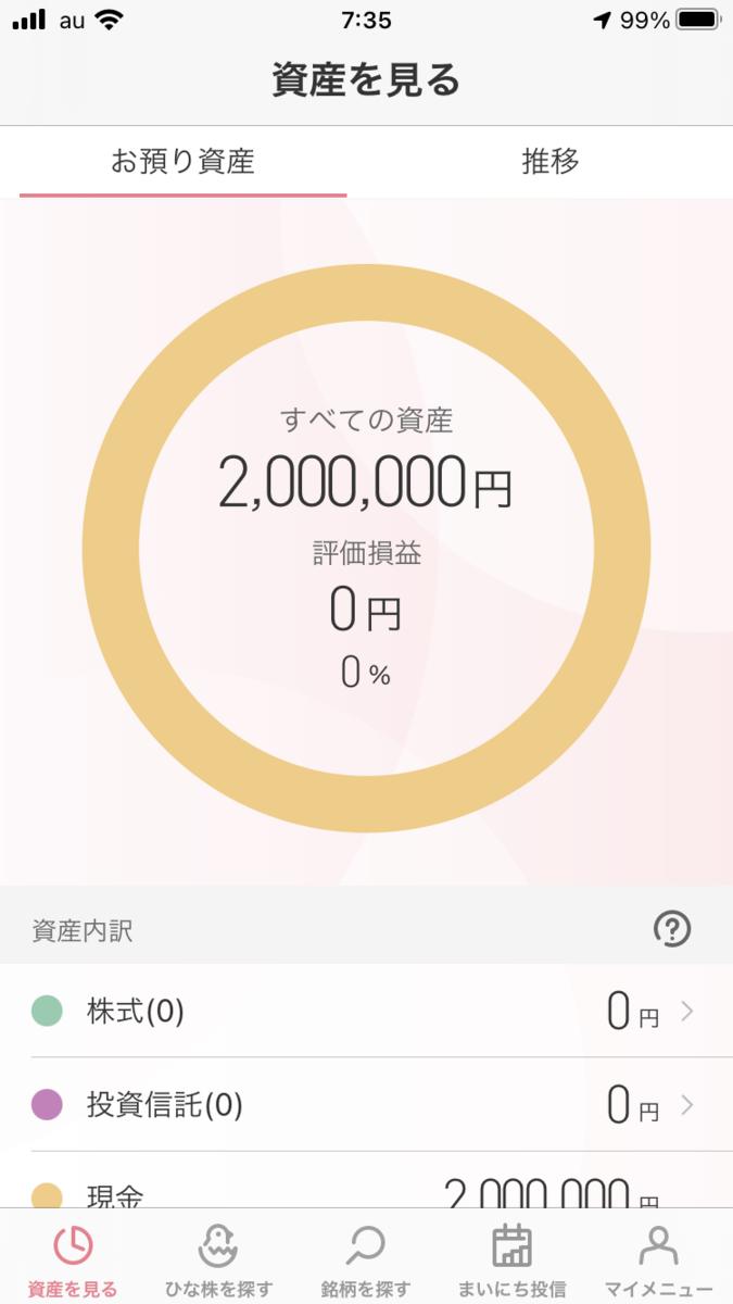 株で稼ぐ Kensinhan の投資ブログ スマホで株投資 CONNECT(コネクト)