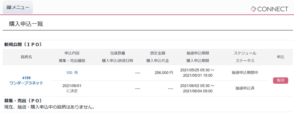 株で稼ぐ Kensinhan の投資ブログ CONNECT(コネクト)IPO