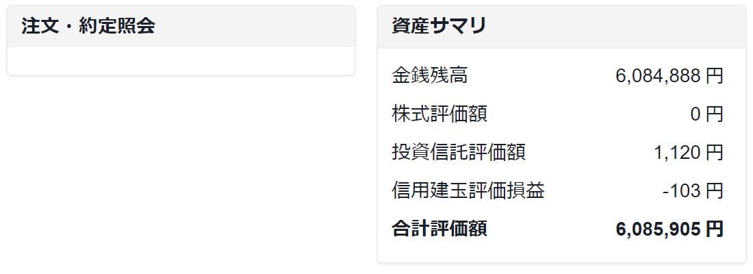 株で稼ぐ Kensinhan の投資ブログ CONNECT(コネクト)口座