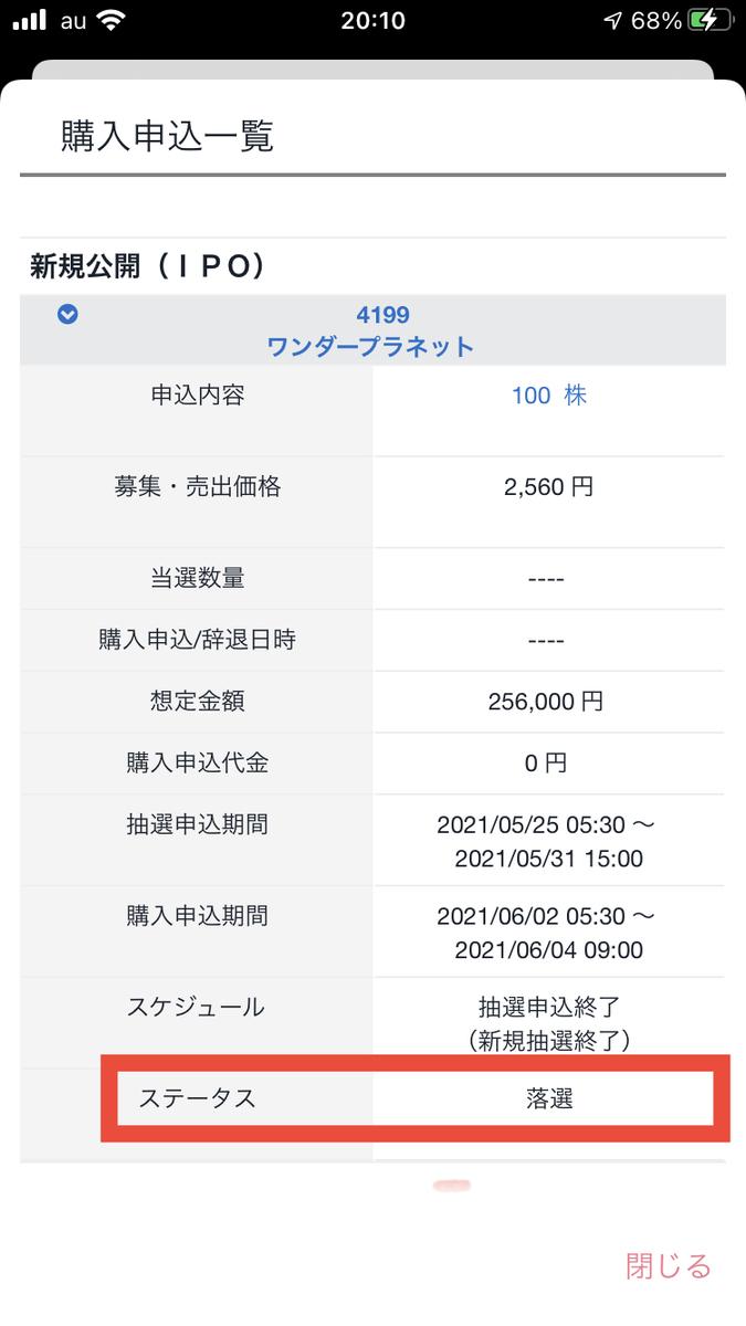 株で稼ぐ Kensinhan の投資ブログ ワンダープラネット落選