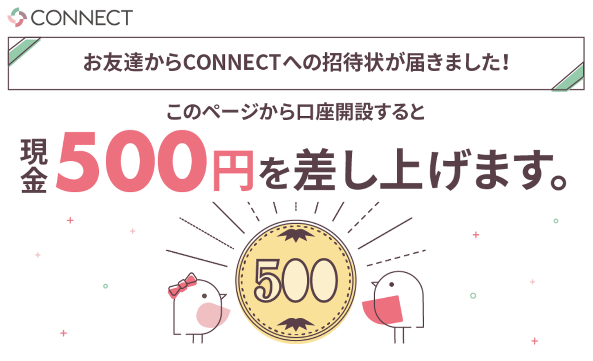 CONNECT(コネクト証券)お友だち招待プログラム