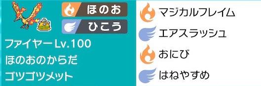 f:id:kenson_poke_sha:20210301212323p:plain