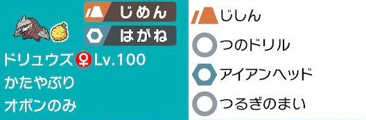f:id:kenson_poke_sha:20210301212349p:plain