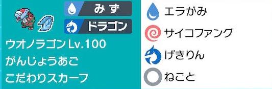 f:id:kenson_poke_sha:20210301212730p:plain