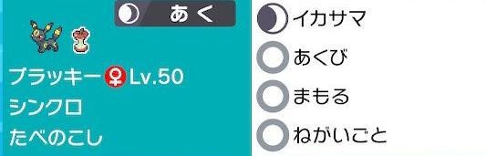 f:id:kenson_poke_sha:20210301212739p:plain