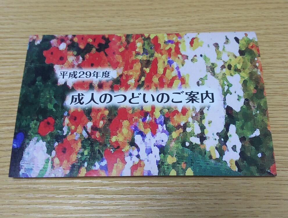f:id:kensuiohtaku:20180109181119j:plain