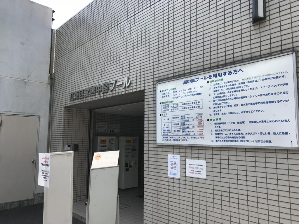 f:id:kensuiohtaku:20180806140745j:plain