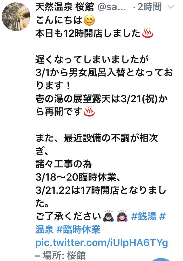 f:id:kensuiohtaku:20190320080914j:plain