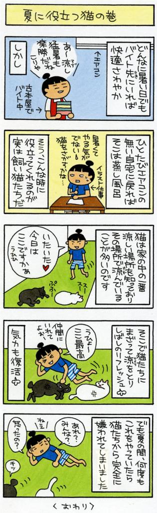 f:id:kensukesuzuki:20160816160251j:plain