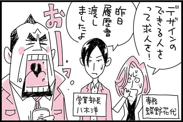 【マンガ】ワンマン社長は決断が早すぎる