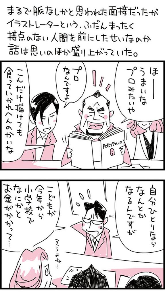 f:id:kensukesuzuki:20160902180028j:plain