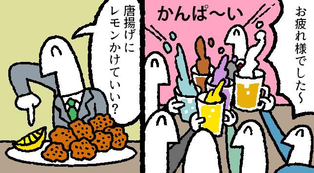 【マンガ】仕事の飲み会、揚げ物にレモンかけても大丈夫?