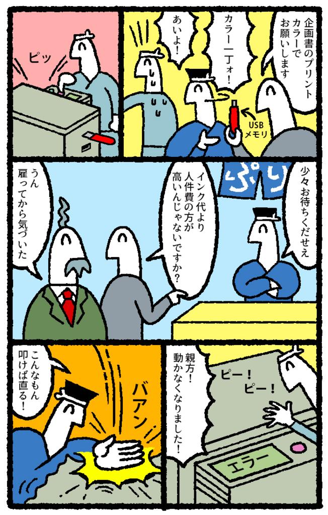 f:id:kensukesuzuki:20160925035417j:plain