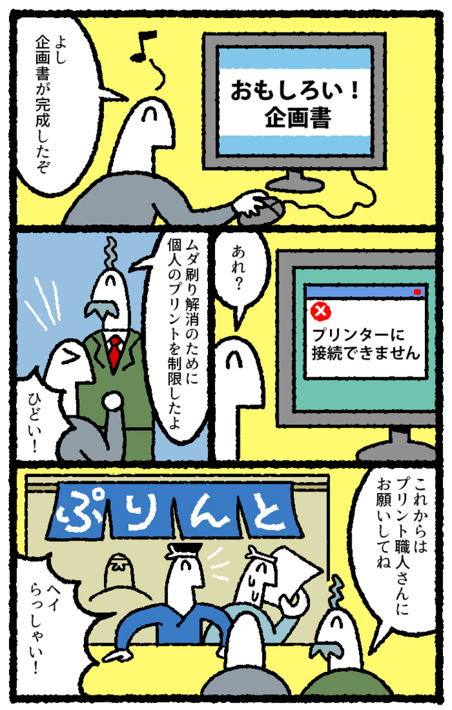 f:id:kensukesuzuki:20160925035955j:plain