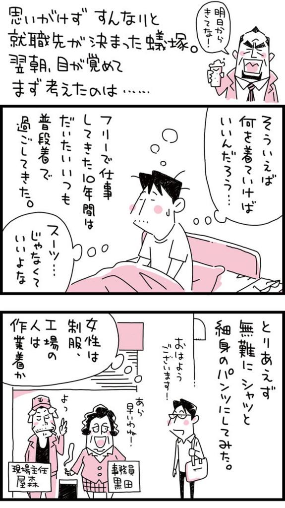 f:id:kensukesuzuki:20161003151850j:plain