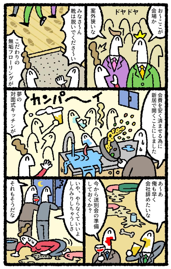 f:id:kensukesuzuki:20161013181738j:plain