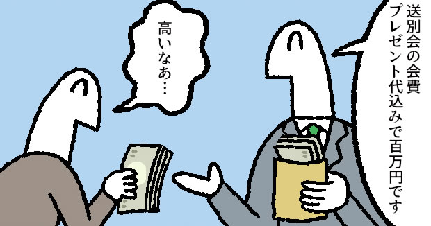 【マンガ】送別会はお金がかかる