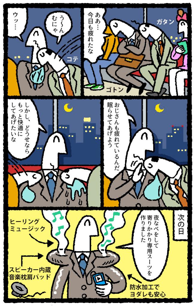 f:id:kensukesuzuki:20161020043012j:plain