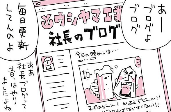 【マンガ】ワンマン社長はいまだにブログに熱中