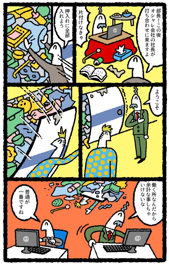 f:id:kensukesuzuki:20161111160154j:plain