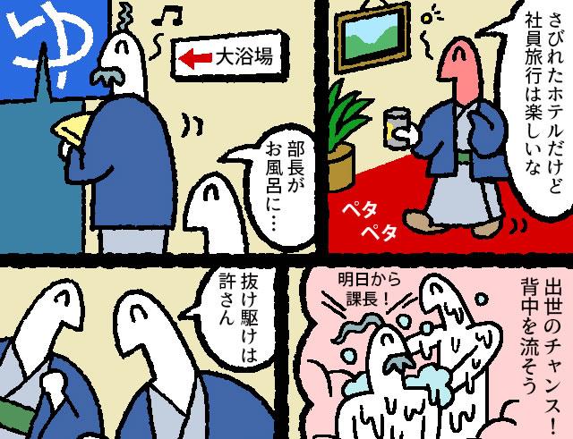 【マンガ】社員旅行は出世のチャンス?!