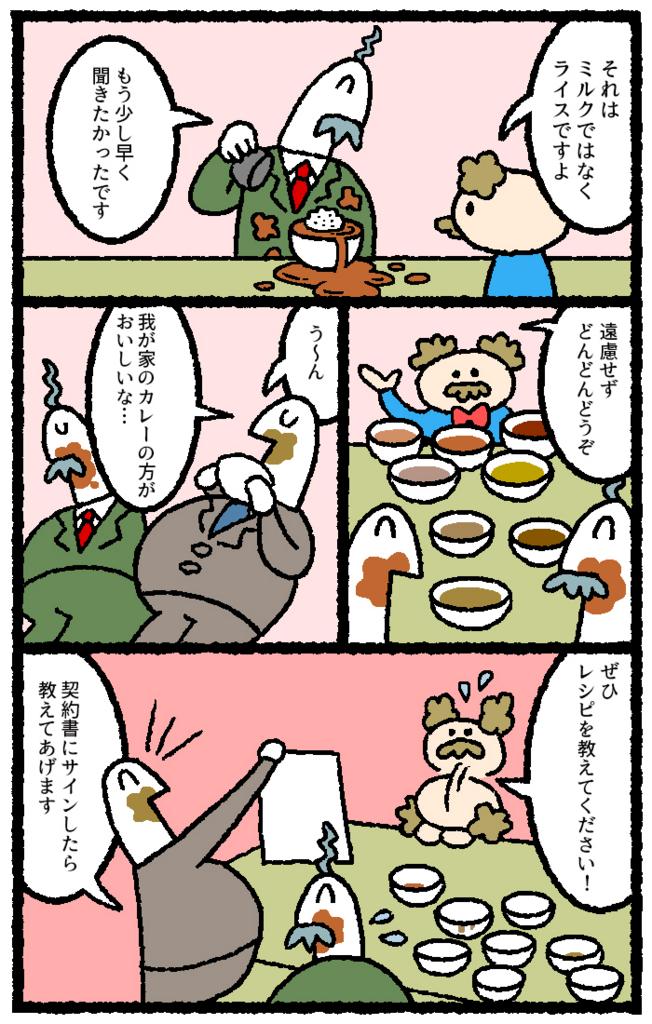 f:id:kensukesuzuki:20161219223230j:plain
