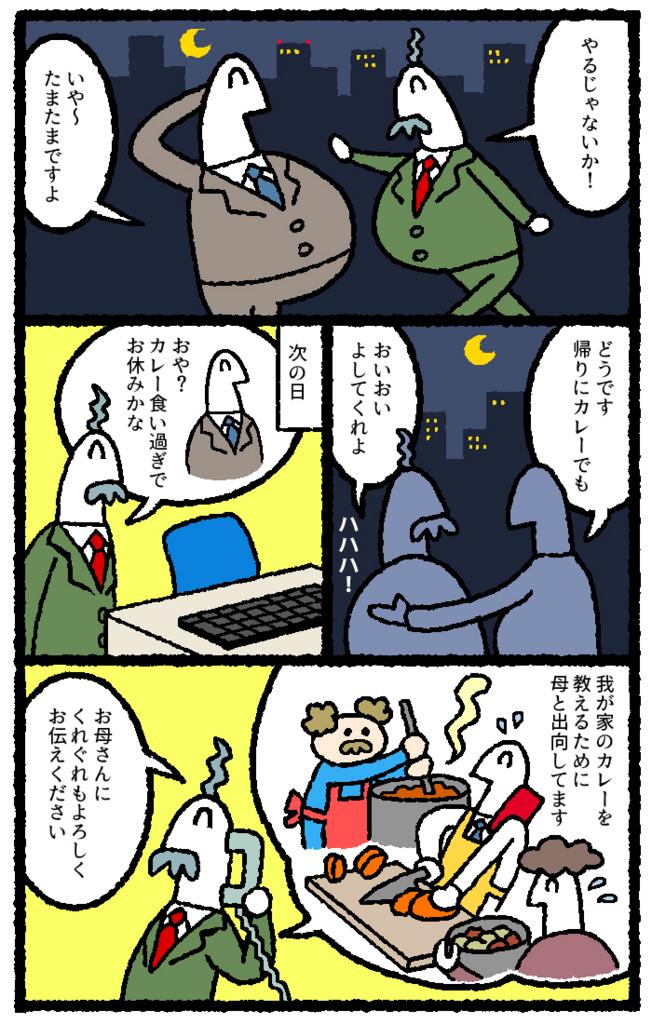 f:id:kensukesuzuki:20161219223241j:plain