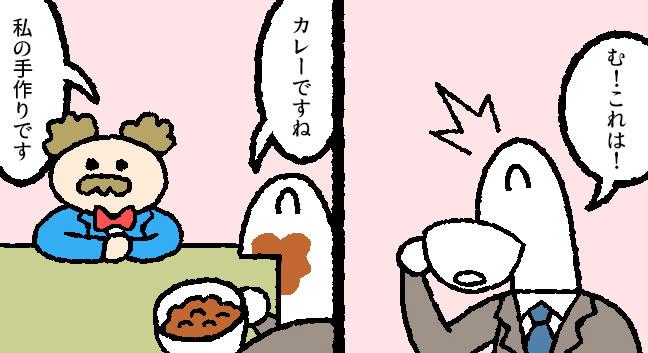 【マンガ】お茶だと思ったら、カレーだった