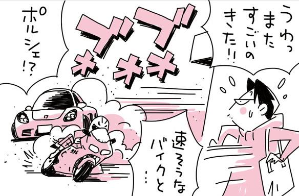 【マンガ】ワンマン社長はポルシェで通勤!?