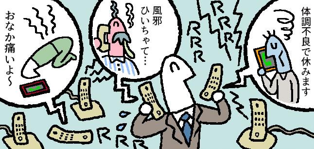 【マンガ】会社に誰もいない…どうしよう!