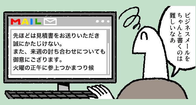 【マンガ】デキない人のメールには、「侍言葉」がない