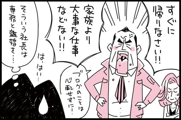 【マンガ】ワンマン社長はイクメンを応援!?