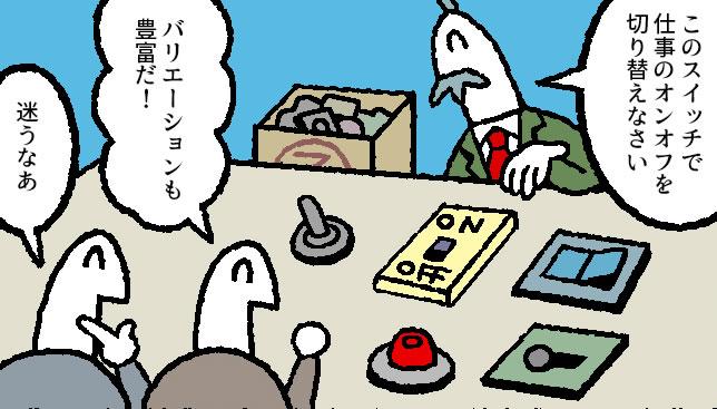【マンガ】デキる人はなぜ、「オン/オフスイッチ」を使うのか?