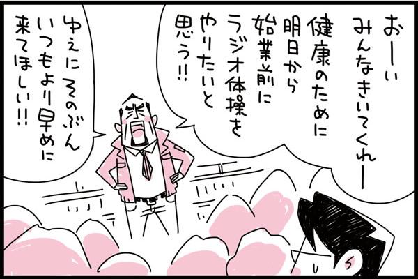 【マンガ】ワンマン社長は「社員の健康」が第一!!