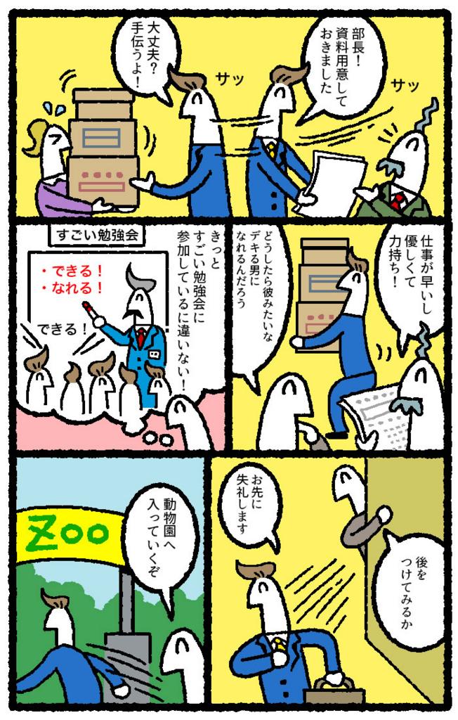 f:id:kensukesuzuki:20170308161947j:plain