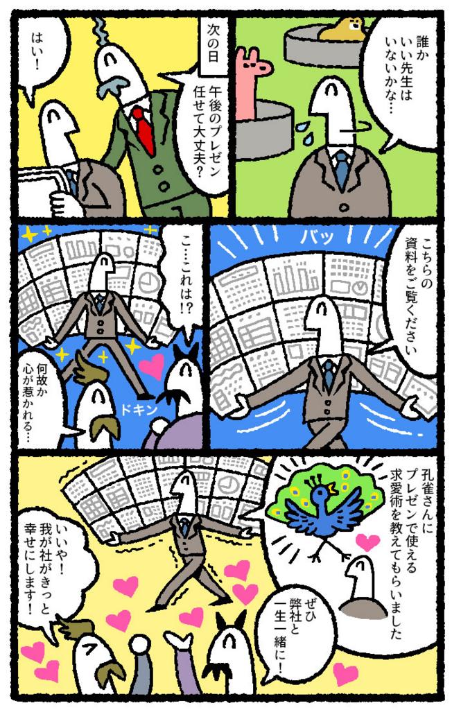 f:id:kensukesuzuki:20170308161959j:plain
