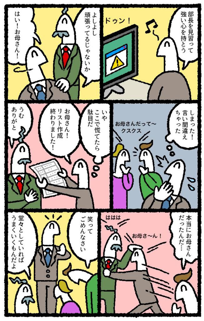 f:id:kensukesuzuki:20170322111241j:plain