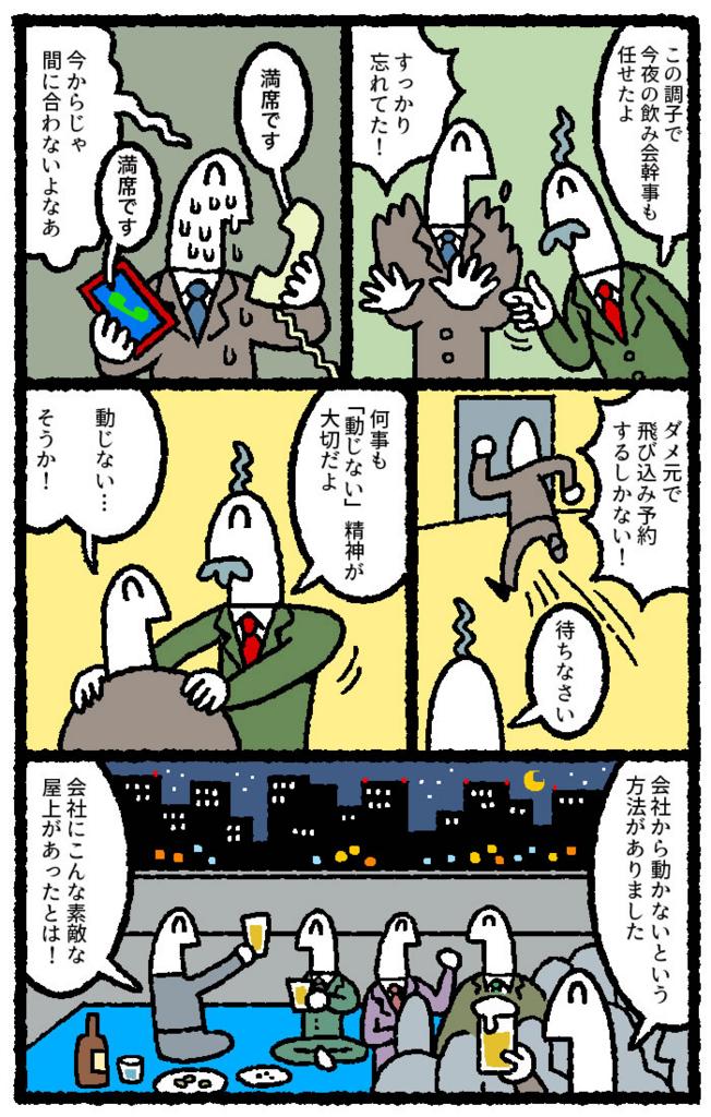 f:id:kensukesuzuki:20170322111252j:plain