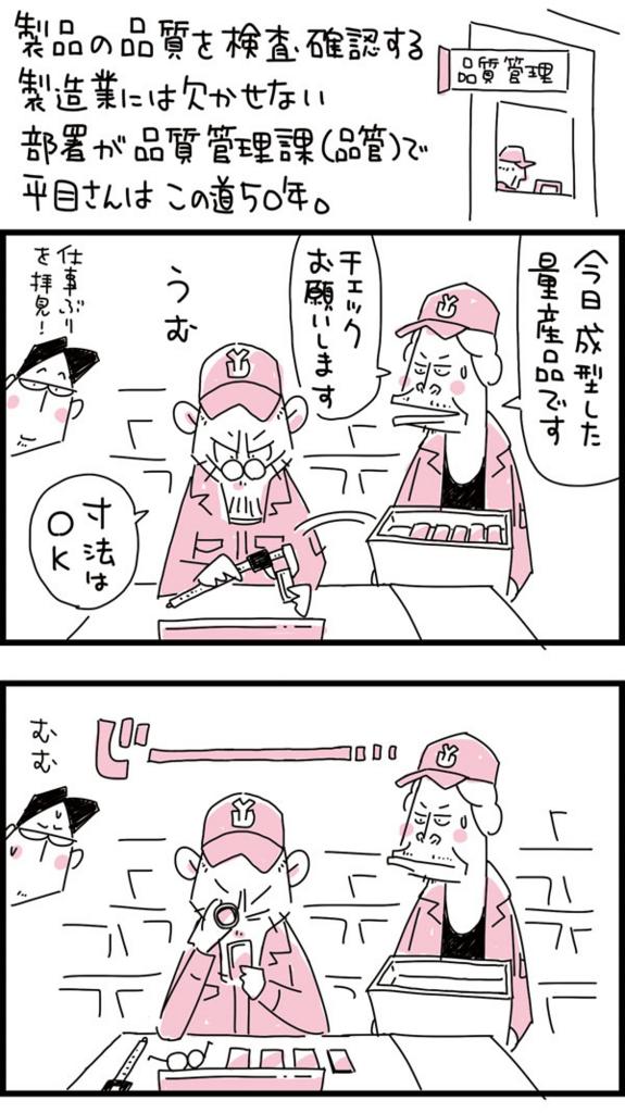 f:id:kensukesuzuki:20170407130634j:plain